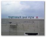 широкоформатная печать, интерьерная печать, Екатеринбург.